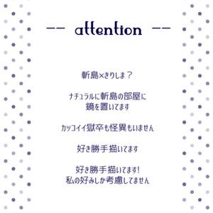 【斬きり】TRICKSTER