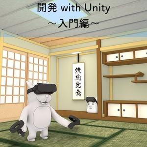 珍獣と学ぶOculusQuest開発 with Unity 〜入門編〜