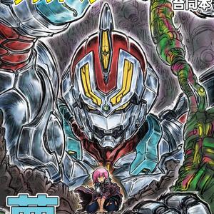 電光超人グリッドマン&SSSS.GRIDMAN合同本 夢のHERO