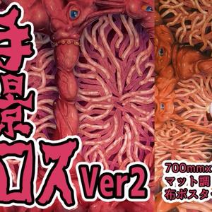 触手背景クロスVer2【先行印刷分】
