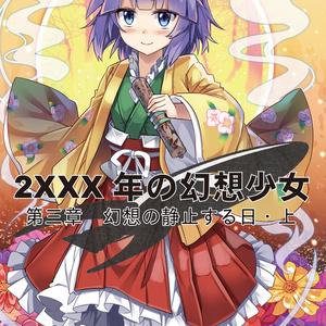 幻想の静止する日(上)(2XXX年の幻想少女・3)