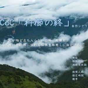 CoCオリジナルシナリオ「杵櫛の終」