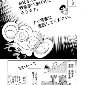 SARUSARU介護日記 第1巻(送料込/残部僅少)