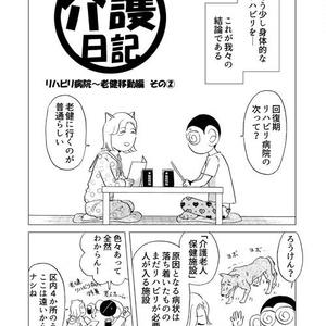 SARUSARU介護日記 第3巻(送料込)