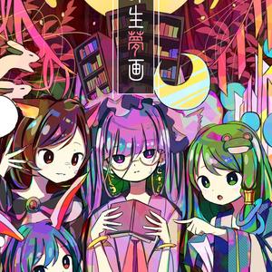 画集 - 酔生夢画