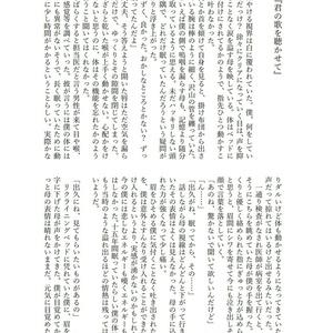 Arcadia 勝デクweb再録①