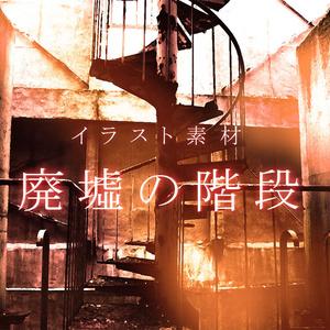 廃墟の階段