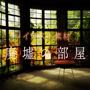 イラスト素材 廃墟の部屋