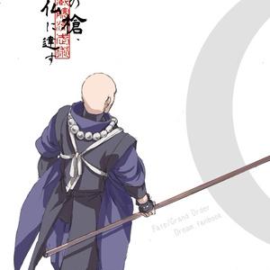 【夢】その槍、神仏に達す
