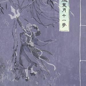 【夢】朧裏月十一夢
