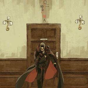 【夢】一二〇二号室の怪人