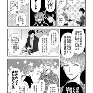ヒプノシスコミケ2 ~祝★脱稿!!総理も参戦!?熱狂冬コミ当日!!編~