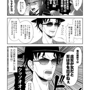 ヒプノシスコミケ3~腐男子おじさんコミケ初参戦!!!編