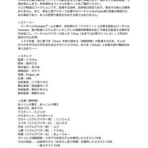 バーチャル劇団まぼろし座第三回公演「Virus」台本