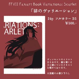 [TM11新刊] FFVII Fanart Book 緋のヴァリエーション (Variations: Scarlet)