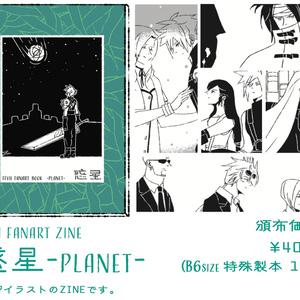 【完売】[TM9新刊] 惑星 -Planet-
