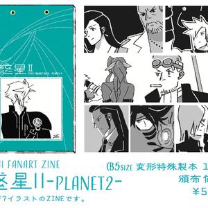 [C94新刊] 惑星Ⅱ -Planet2-