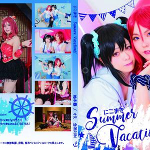にこまきSummer Vacation!!