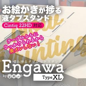 Cintiq 22HD 対応 液タブスタンド【Engawa by 谷6Fab: Type XL】