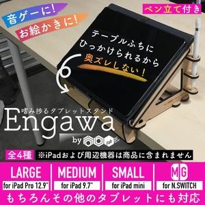 音ゲー&お絵かきが捗るタブレットスタンド【Engawa by 谷6Fab】