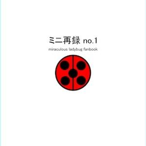 ミニ再録 no.1
