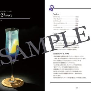 【電子版】シャイニーカラーズ×カクテルレシピ集『Se@sonal Cocktail』