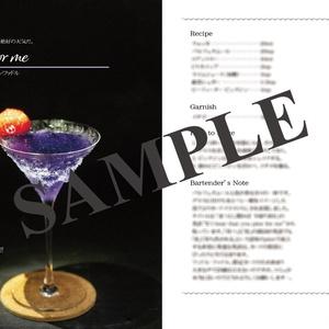 【電子版】アンティーカ×カクテルレシピ集『Bar L'Antica』