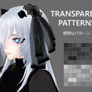【無料】透明なパターン【VRoid用】