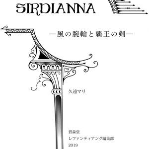 Sirdianna —風の腕輪と覇王の剣— 総集編