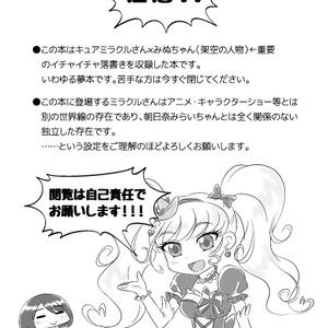 ミラクル×みぬ らくがき本(DL版)