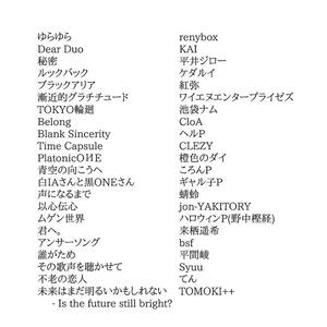 Dear ARIA【IA&ONEコンピアルバム】