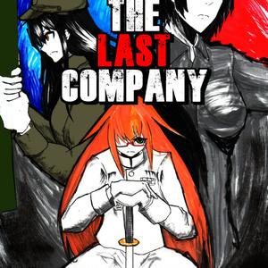 【DL版】THE LAST COMPANY
