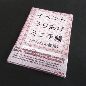 イベントうりあげミニ手帳(かんたん帳簿)
