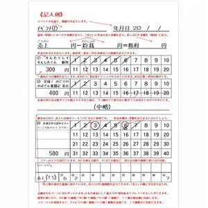 イベントうりあげミニ手帳(かんたん帳簿) Mk-Ⅱ
