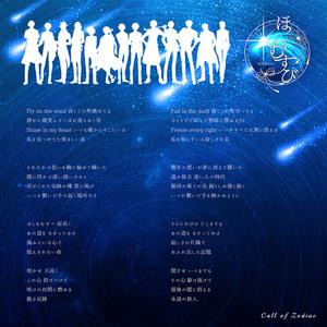 主題歌『Call of Zodiac』歌詞カード