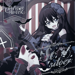 月詠あると1stソロシングル「St.silver」 DL版