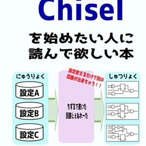 【DLカード用】Chiselを始めたい人に読んでほしい本