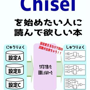 【PDFのみ】Chiselを始めたい人に読んで欲しい本