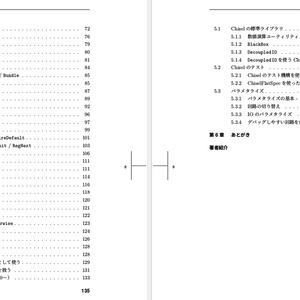 【物理本&PDF】Chiselを始めたい人に読んでほしい本