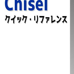 Chiselクイックリファレンス