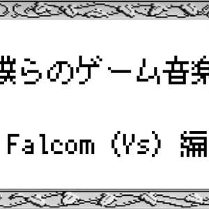 僕らのゲーム音楽 Falcom(Ys)編