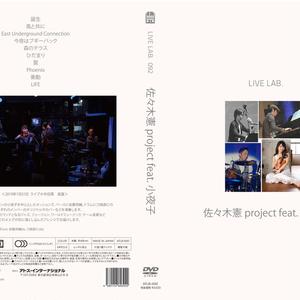 佐々木憲 project feat.小夜子