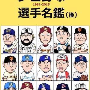 『プロ野球選手名鑑 後』同人誌