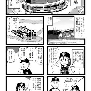 『実況デレマス草野球2018超決定版』同人誌