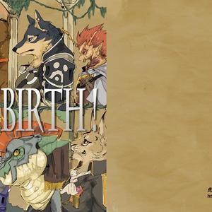 ReBirth!電子版