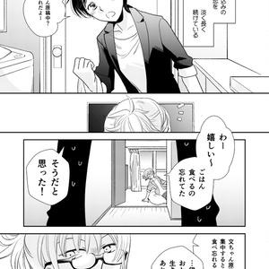 ユリコン オタク女子編