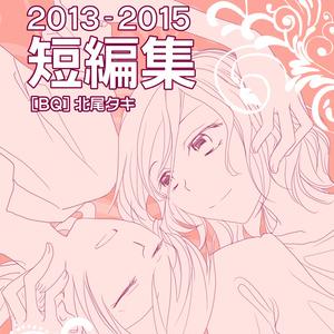 2013-2015短編集