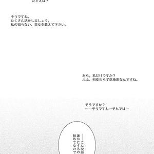 調律からのカウントダウン-後編-