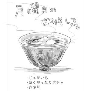 明日のお味噌汁は、 ワカメと 豆腐と お茄子の具。