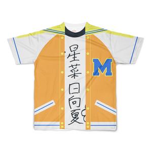 星菜日向夏 Tシャツ&スタジャン風 フルグラフィックTシャツ